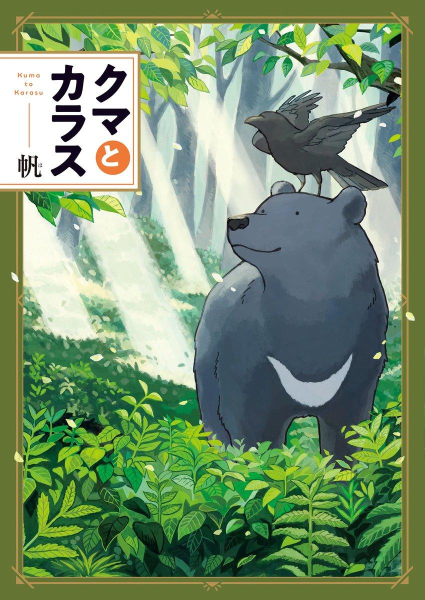 いつも「クマとカラス」を読んでくださってありがとうございます。二匹のお話を本にして頂けることになりました!9月9日発売となります。いろいろな景色や生き物と出会いたいなぁと思いながら描きましたので、一緒に旅するように読んで頂けたら嬉しいです。Amazonさん▽