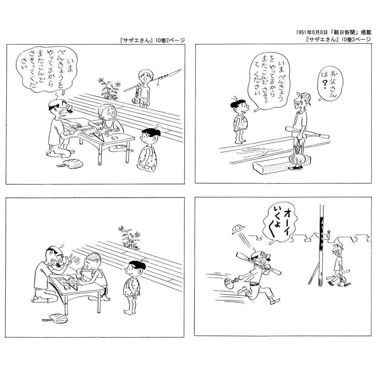 <2日目>1951年8月8日「朝日新聞」掲載『サザエさん』10巻2~3ページ