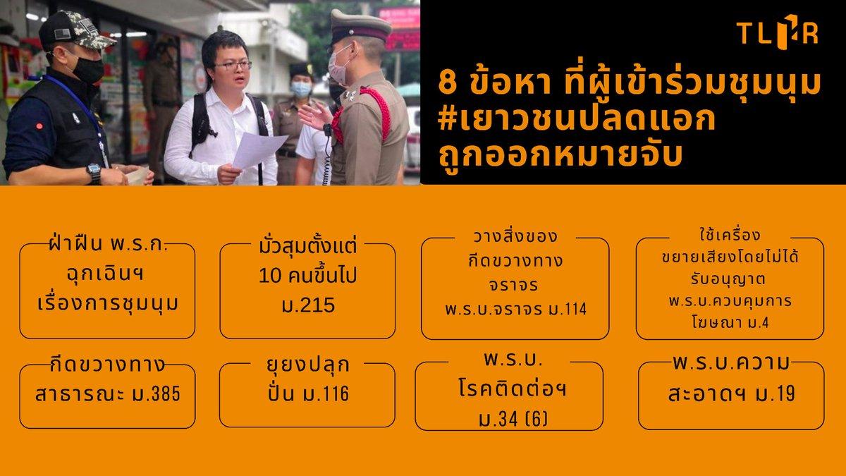 สรุป 8 ข้อหา หมายจับ #ทนายอานนท์ - ภาณุพงศ์ #ไมค์ระยอง   จากการเข้าร่วมกิจกรรมชุมนุมใหญ่ #เยาวชนปลดแอก ที่อนุสาวรีย์ประชาธิปไตย เมื่อวันที่ 18 ก.ค. 63  #saveทนายอานนท์ #saveไมค์ #saveเยาวชนปลดแอก #หยุดคุกคามประชาชน https://t.co/MRB1pFxZnq