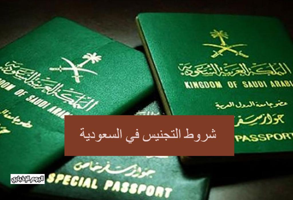 نجوم مصرية شروط التجنيس في السعودية 1442 وكيفية الحصول على جواز السفر