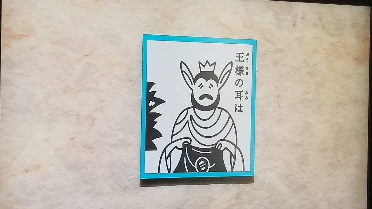 王様 の 耳 は ロバ の 耳
