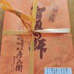 Image for the Tweet beginning: 美味しかった (๑´ڡ`๑)  #知恵餅 #文殊堂 #文殊菩薩 #三人寄れば文殊の知恵