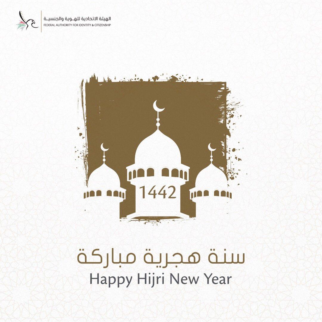 سنة هجرية سعيدة للجميع Happy Hijri New Year to all  #عام_هجري_جديد_١٤٤٢ #كل_عام_وانتم_بخير #السنه_الهجريه #HijriNewYear #IslamicNewYear https://t.co/aE7JDg1JSD