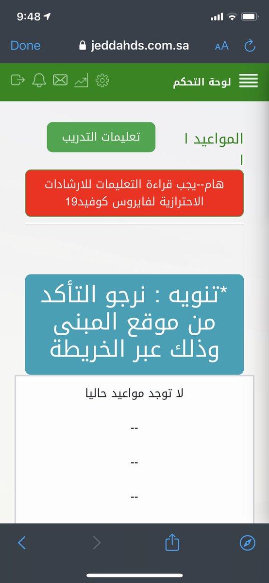 تسرب ليما حي حجز موعد رخصة قيادة للنساء بجدة Sjvbca Org