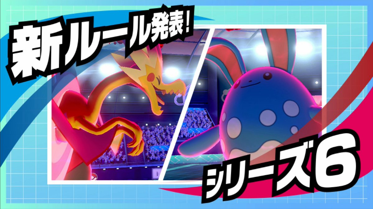 Serebii Net On Twitter Serebii Update Ranked Battle Series 6 Ruleset Has Been Announced For Pokemon Sword Shield Includes A Ban List Of 16 Of The Most Used Pokemon Including Rillaboom Incineroar Cinderace has a gigantamax form. ranked battle series 6 ruleset has been