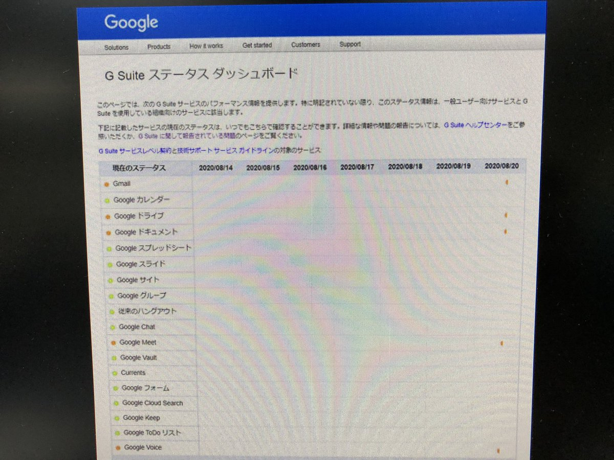 落ちる グーグル アプリ