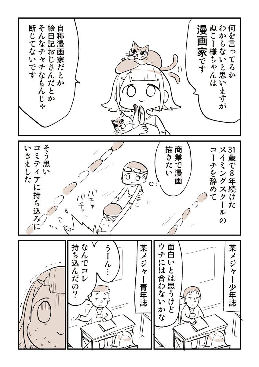 ぬこ に ちゃん