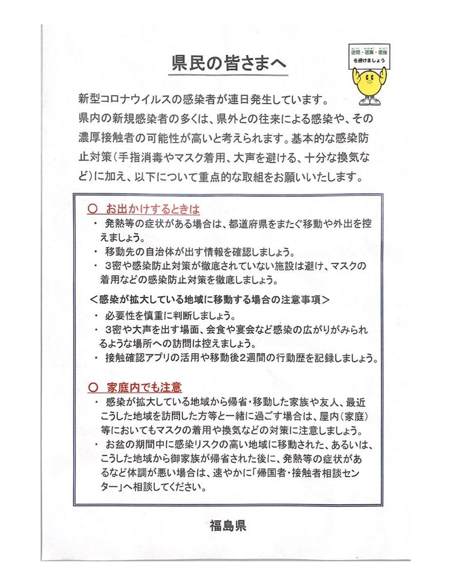 者 ウイルス コロナ 県 感染 福島 新型