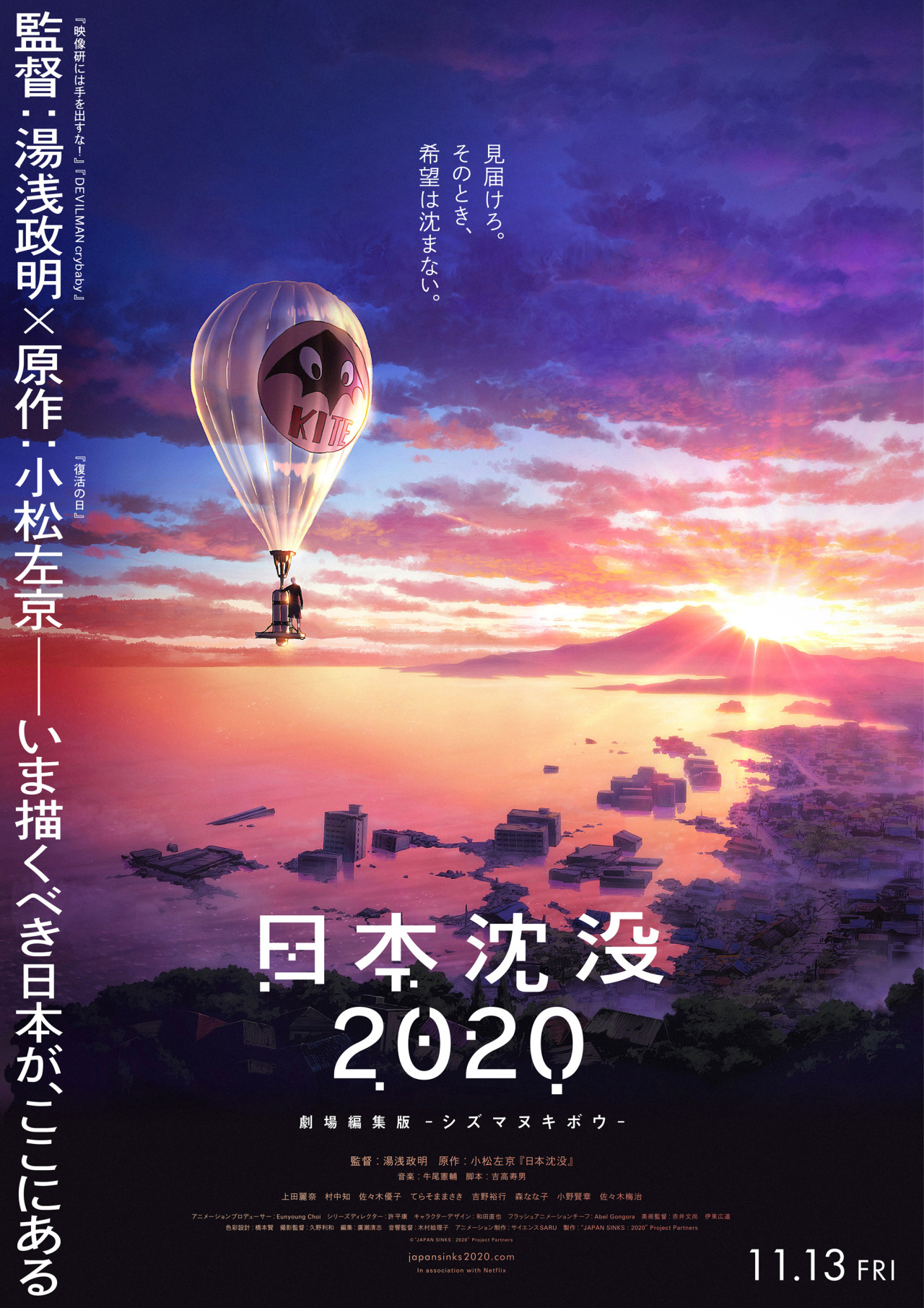 Visual for theatrical release of Japan Sinks 2020