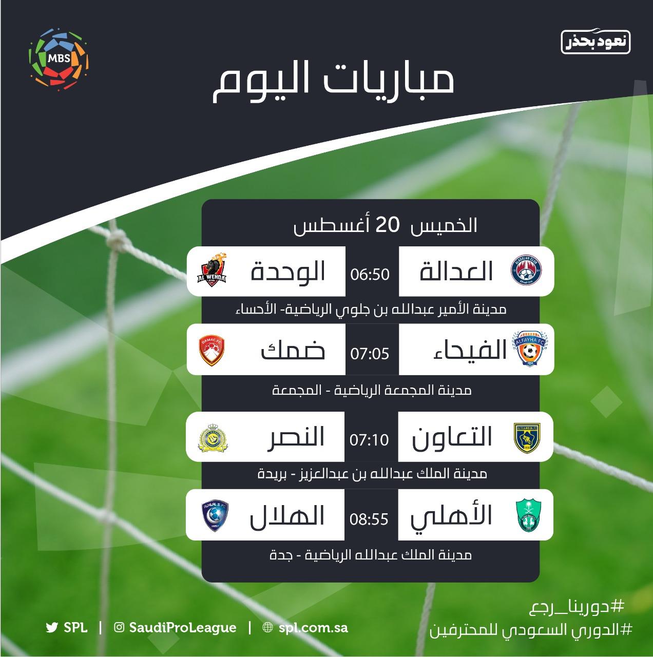 السعودي مباراة للمحترفين الدوري اليوم