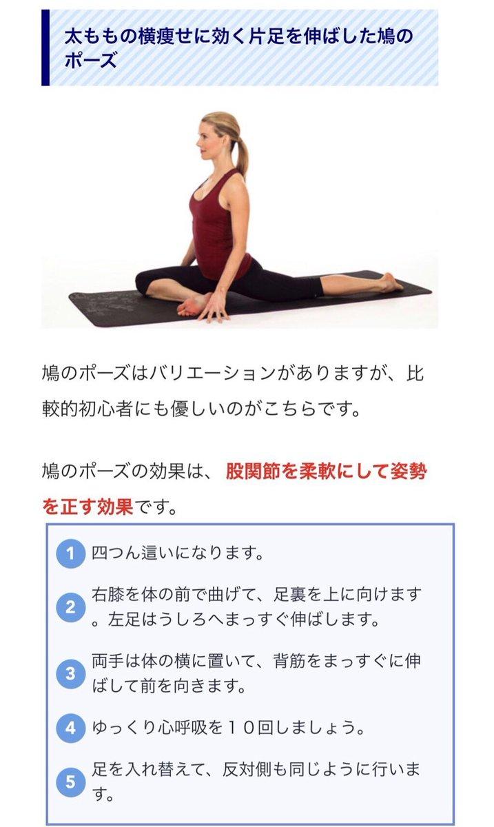 O脚や内股解消にも効果あり!太ももの外側・外張りを解消するストレッチ!