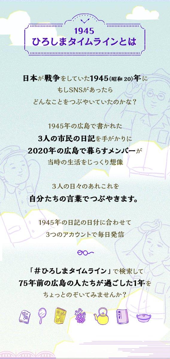 ライン twitter タイム ひろしま 75年前の広島の日記をツイッター配信「1945ひろしまタイムライン」3番組で放送