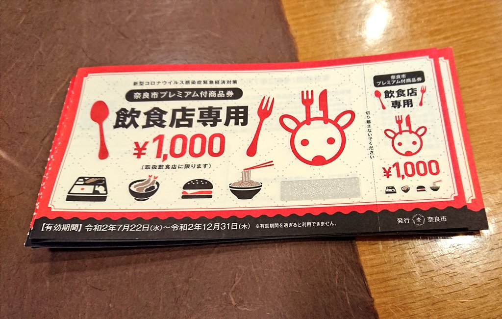 奈良 プレミアム 商品 券 飲食 店