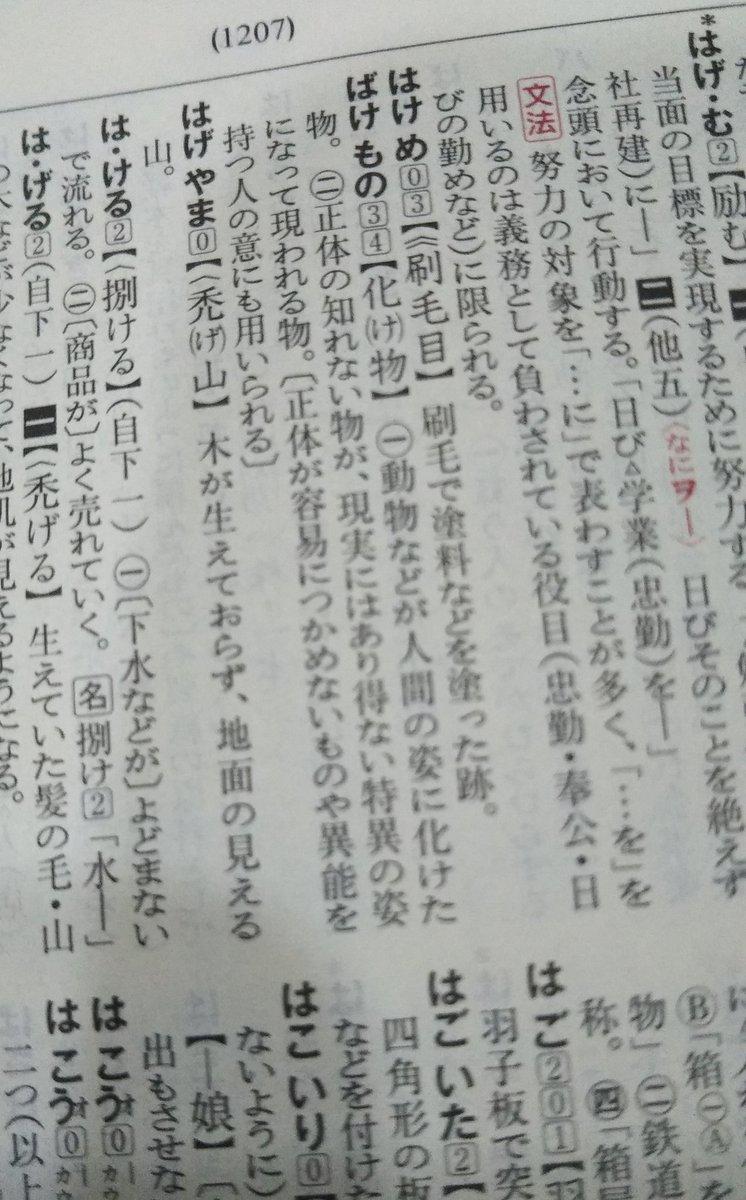 辞典 面白い 新 明解 国語 govotebot.rga.com: 辞書がこんなに面白くていいかしら―三省堂『新明解国語辞典』主幹に宛てた三通の手紙: