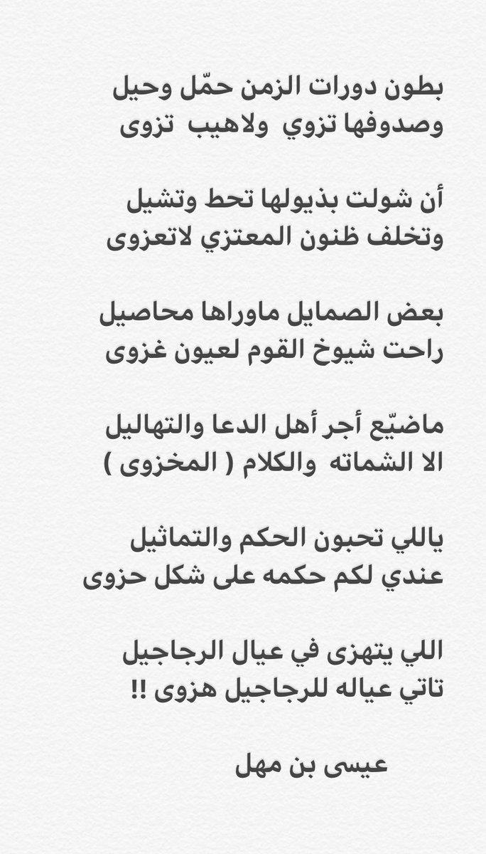 فارس جبرين العقيلي Almhojes Twitter