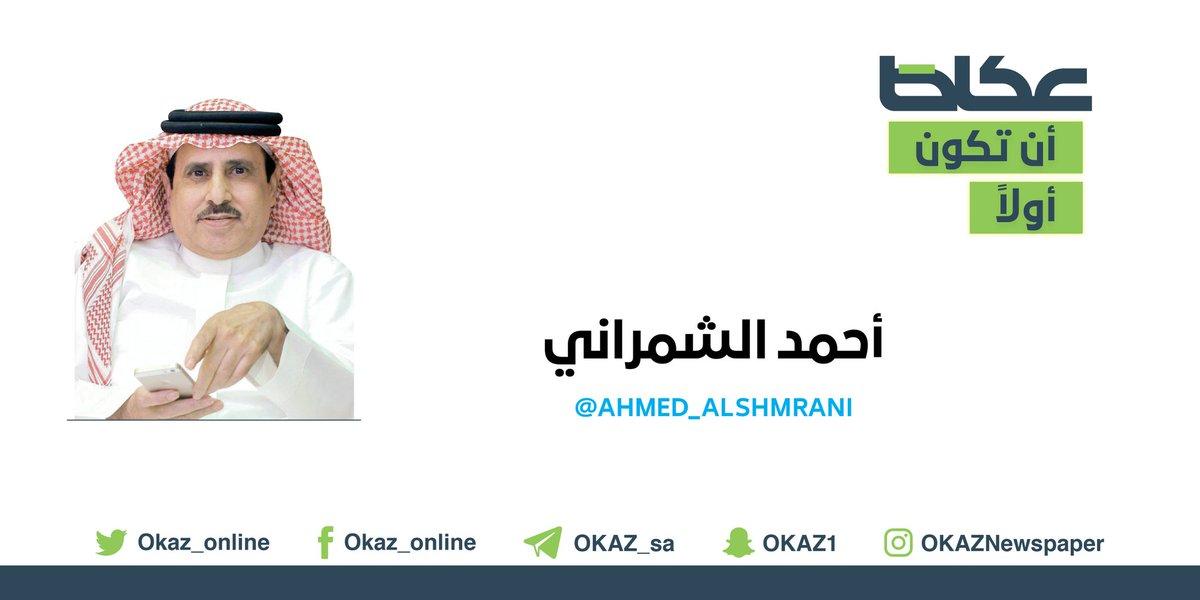 احمد الشمراني Ahmed Alshmrani Twitter