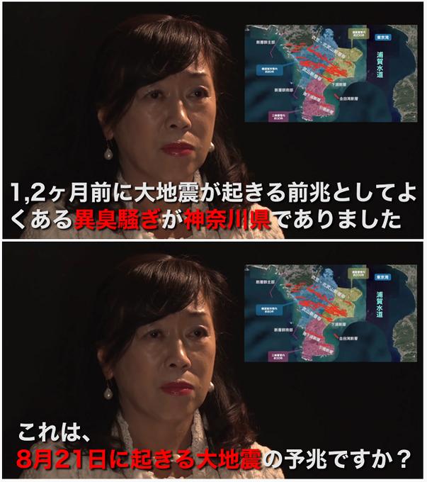 異臭 原因 横須賀 神奈川、17回目の異臭騒ぎ。関東大震災の時と酷似してるって!?