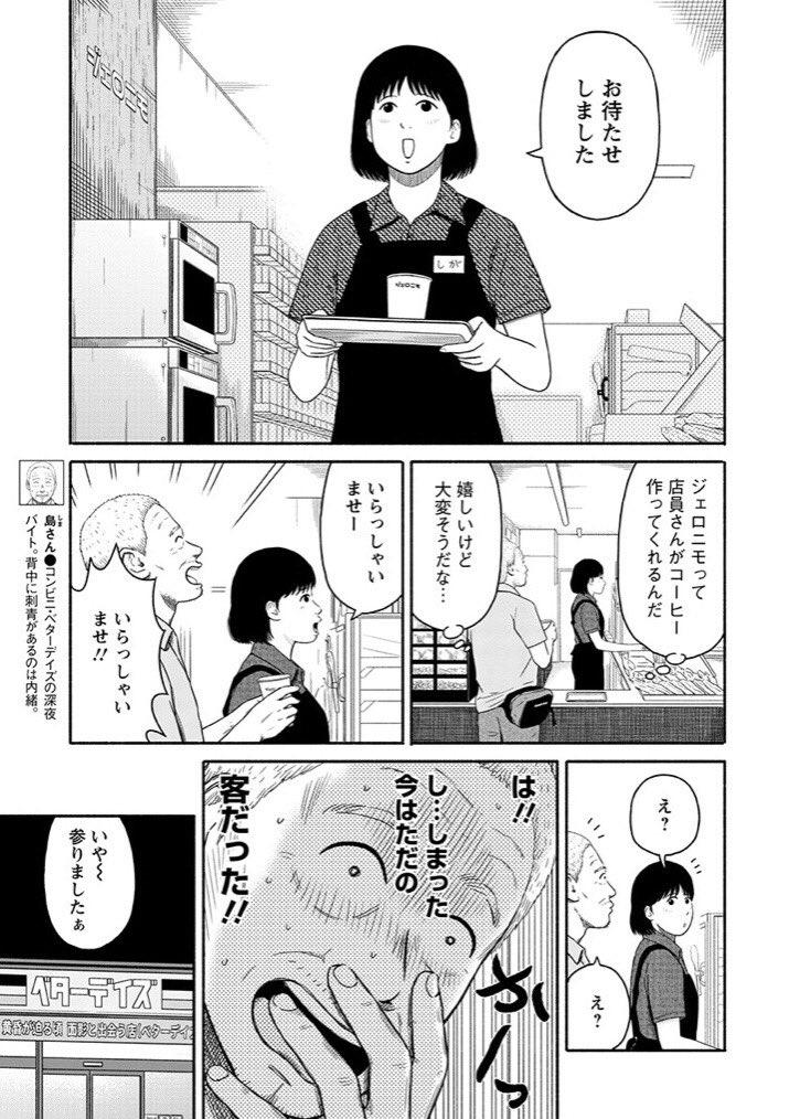 さん 無料 島 漫画