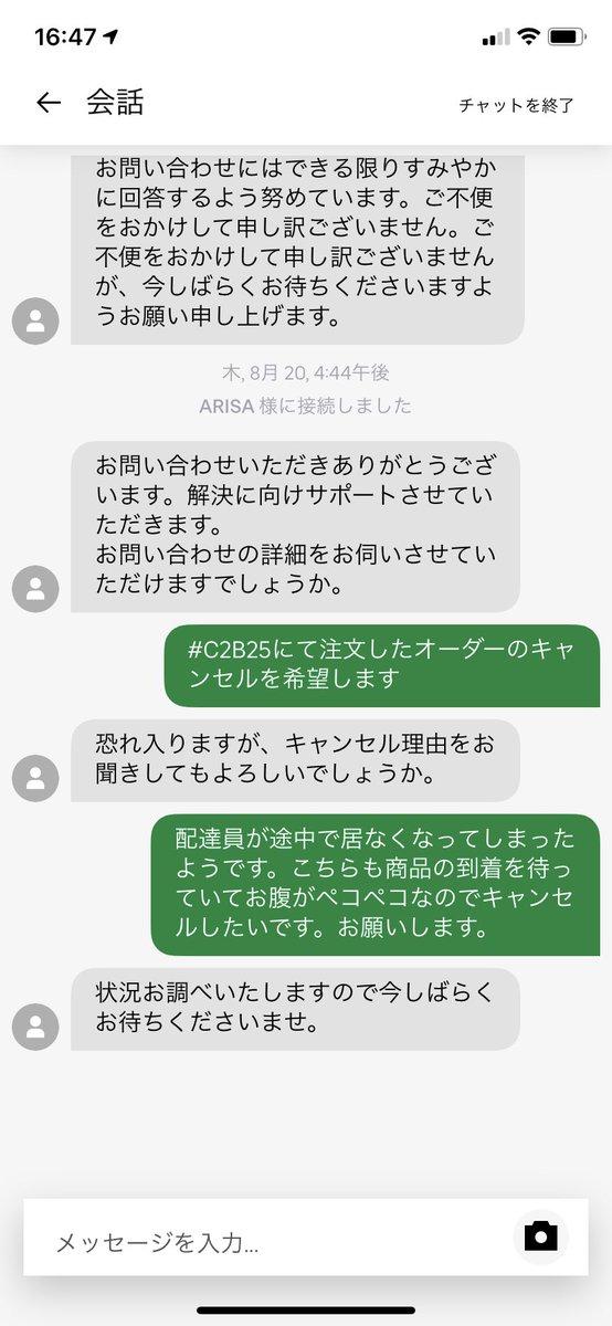 イーツ 藤沢 ウーバー