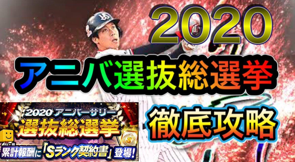 【プロスピA#221】2020アニバーサリー総選挙いよいよ開催!イベント徹底攻略!アニバ24名が決まる!【プロスピa】  2020アニバーサリー選抜総選挙開催!!🎉いよいよアニバが決まりますねワクワクです!😌是非ご覧ください👏