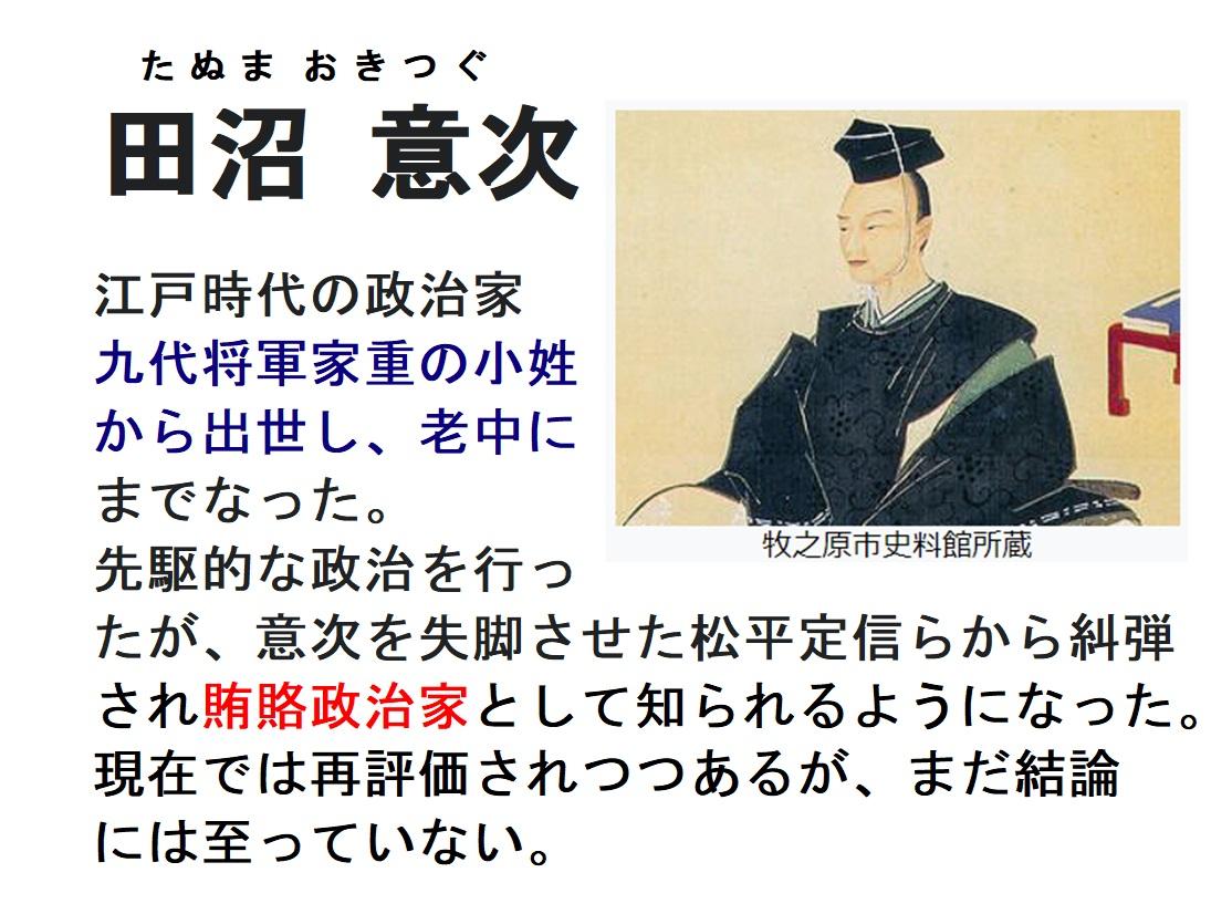知 田沼 意