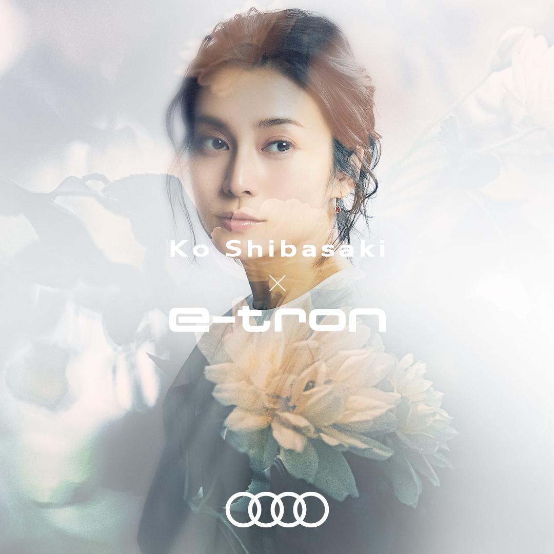 ただいまサポーターの柴咲コウさん(@ko_shibasaki)と、Audi e-tron Sportbackの日本登場にあわせたスペシャルムービーを製作中です。お楽しみに!  詳細はこちら: https://t.co/amqSi0mkJJ  #Audietron #etron #世界を前へ https://t.co/eE9XNxGnP8