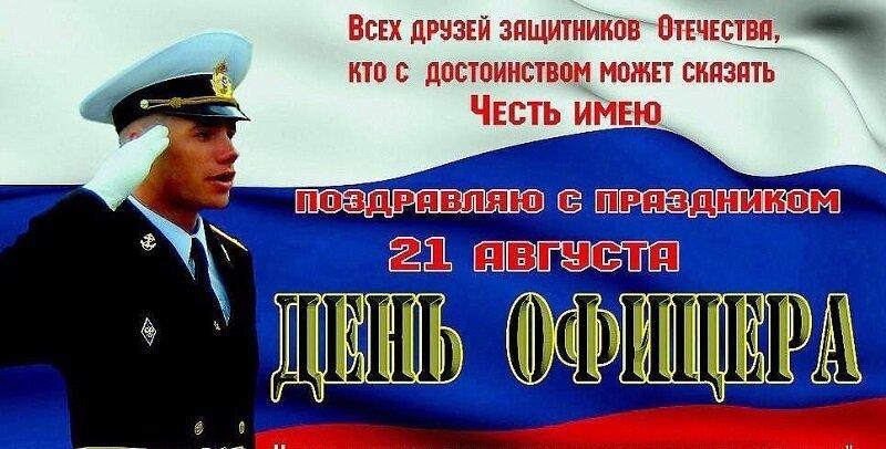 открытки день офицера россии это