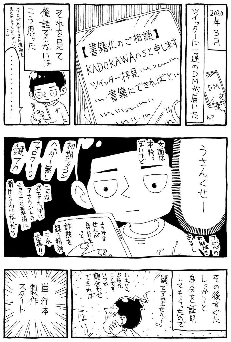 """誰でもない(単行本9月16日発売ダレ) on Twitter: """"「単行本が出る話」… """""""