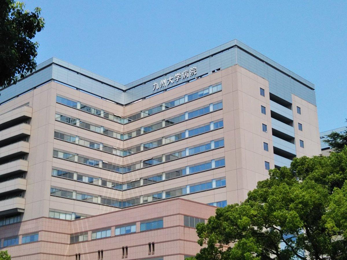 大 病院 九