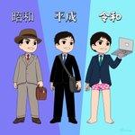 サラリーマンは進化している?昭和・平成・令和で見た目が変わっている!