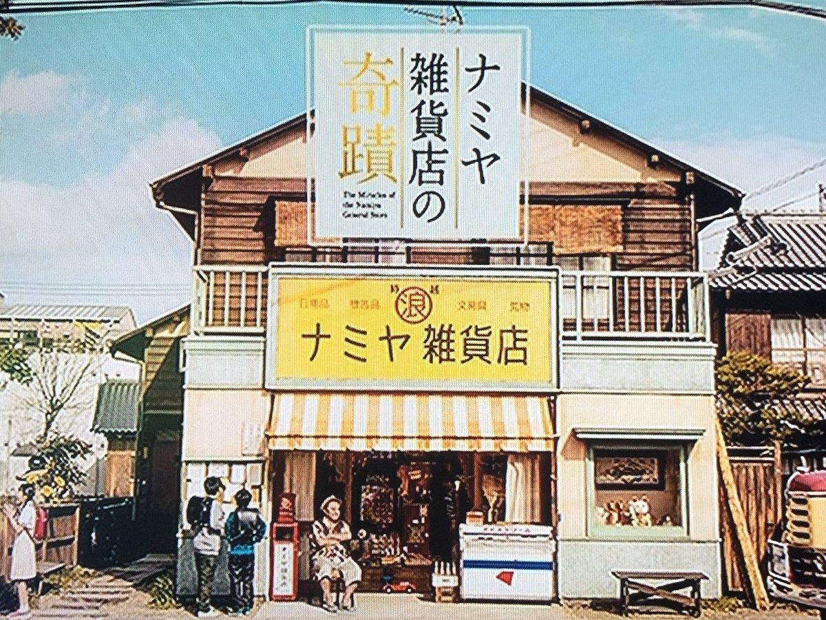 地 ロケ 雑貨 ナミヤ 店