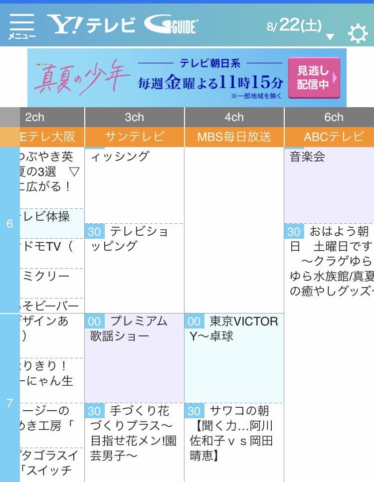 表 テレビ 兵庫 番組 8月 9日(日)の番組表