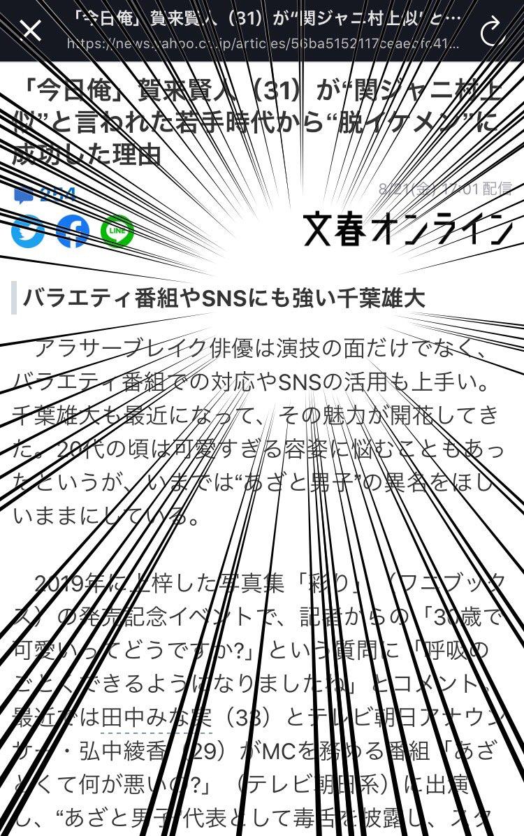 ヤフー ツイッター 関 ジャニ 関ジャニ∞