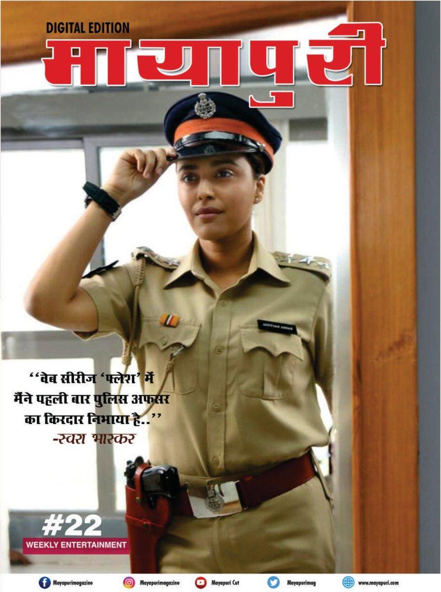 "This week on the cover of #mayapurimagazine we have our very own ""Dilli Ki Ladki"" @ReallySwara for her recent feature in #flesh only on @ErosNow   @Akshay0beroi @dan1shaslam @MahimaMakwana_ @Natasa_Official   #FleshOnErosNow #SwaraBhasker #swara #bollywoodnews #bollywood"