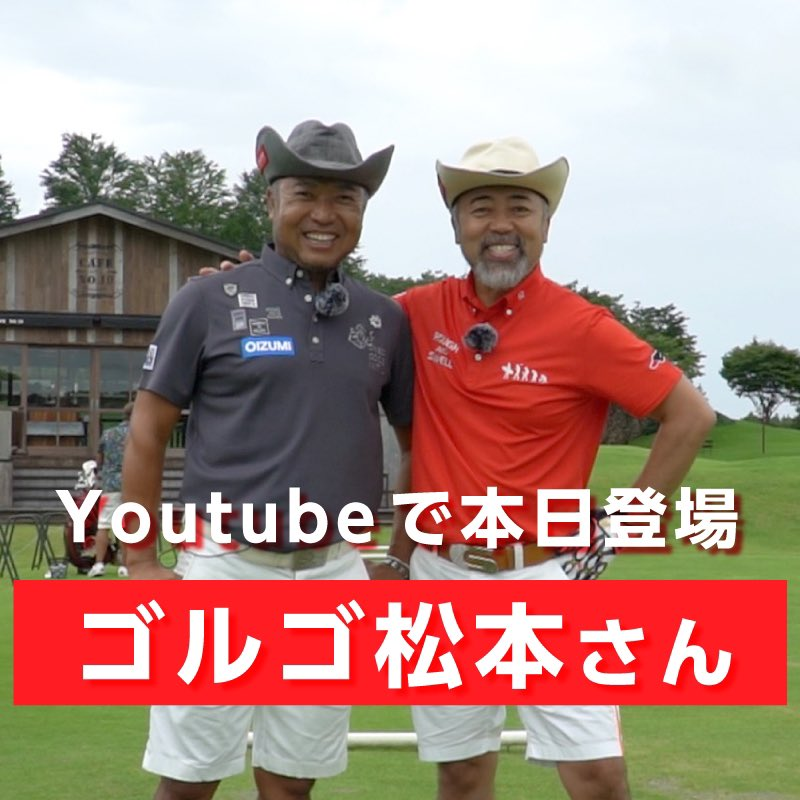 呉 youtube 晋 片山