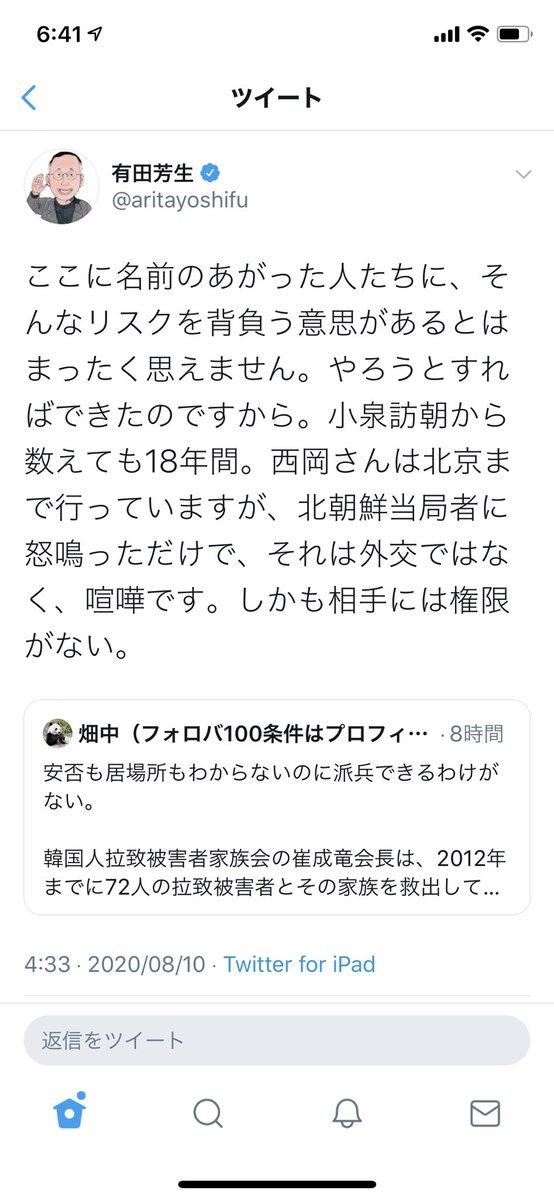 @renho_sha 御党の有田芳生議員がまたもや、一般人に対して暴言を吐いておりますが、一体いつまで野放しにしておくおつもりでしょうか? また、特定失踪者家族会からの内容証明質問については期限が過ぎているようですが、何故お答えにならないのでしょうか? 賢明な判断を切に望みます。 https://t.co/ROw9cOP8yT