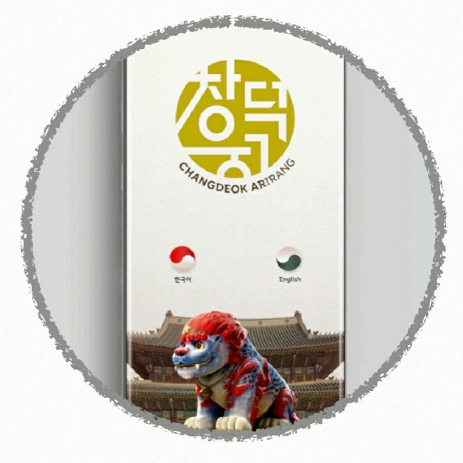 Changdeok AR-irang 5G AR app revealed!  Users can tour Changdeokgung Palace in their smartphone. Read our travel news for more info.  Travel news: http://ow.ly/A0kD50AUU1p   #VisitKorea later #kto #ourheartsarealwaysopen #travelkorea #mobileapp #changdeokgungpalace #창덕궁pic.twitter.com/F2zf2WZxmD