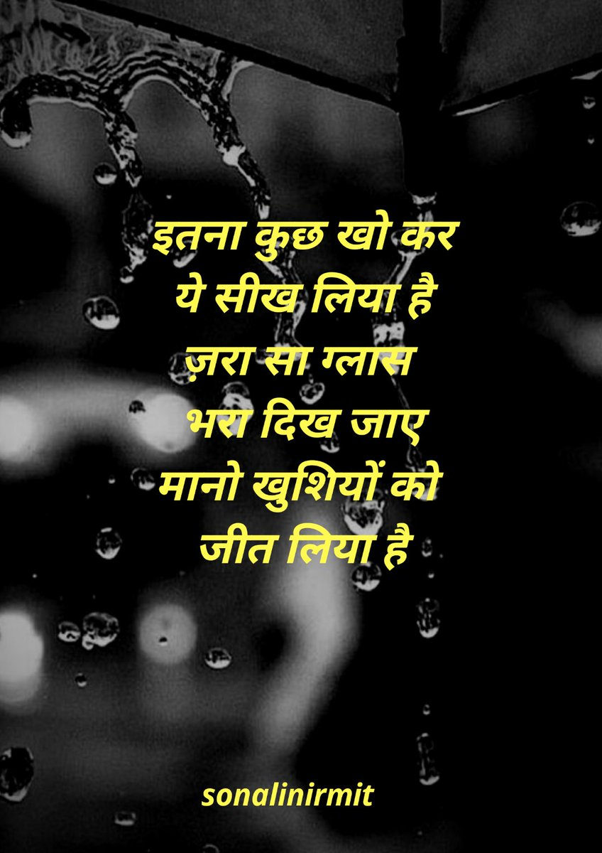 ANUBHAV .. . . . #हिन्दीकविता #मनकीबात #एहसास #शायरी #ज़िंदगी #अनुभव #Hindiquotes #besthindipoetry #hindiwriters #lovequotes #hindipoems #shayari #poetrylover #festivals #inspirationalquotes #sonalinirmitpic.twitter.com/llSbQIGMYY