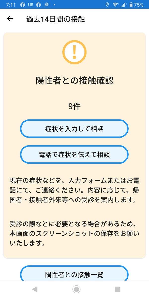 cocoa、接触確認アプリ入れてます? 8/7の夜通知がきました。遅すぎます! 東京コロナセンターの電話は4時間繋がらなかったし、アプリの方に電話しても通知の日付からすると後2日で14日間たつので経過観察して下さい。だけ。 どーにかしてよ!東京都!#cocoa #接触確認アプリ #保健所  #PCR検査 https://t.co/i2803XZ79x