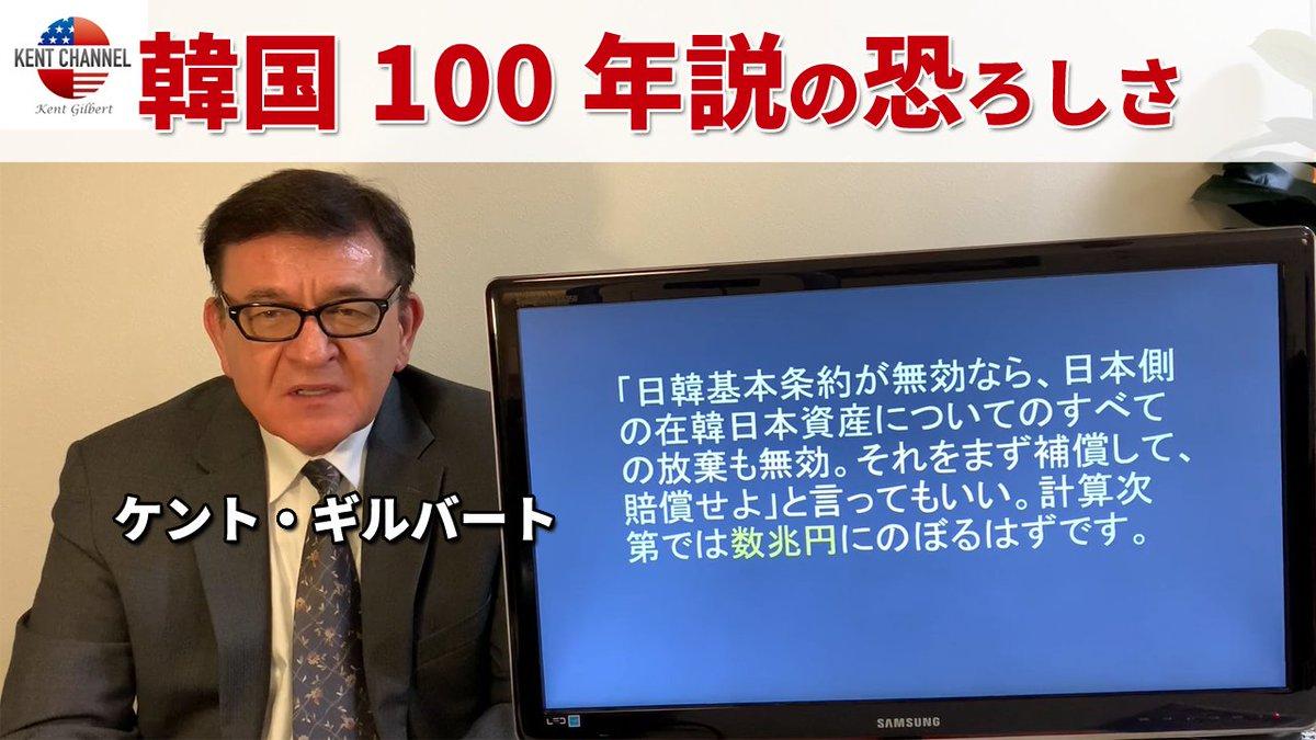 韓国100年説の恐ろしさについて ☑韓国の歴史 ☑恐ろしすぎる話 ☑ケントの見解 ▶️YouTubeでチェック🔽 youtu.be/lkwCntLej0Y