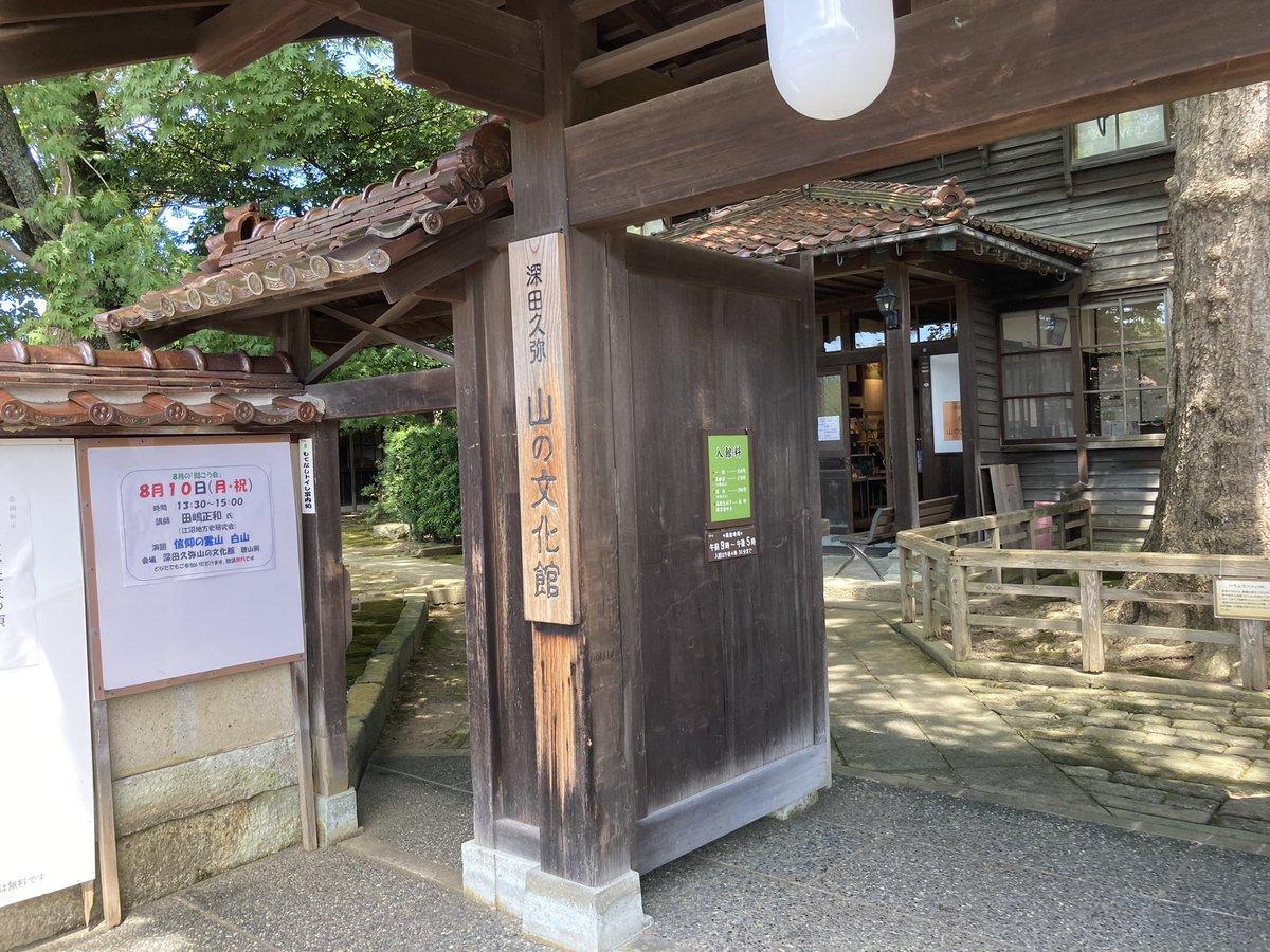久弥 文化館 深田 山 の