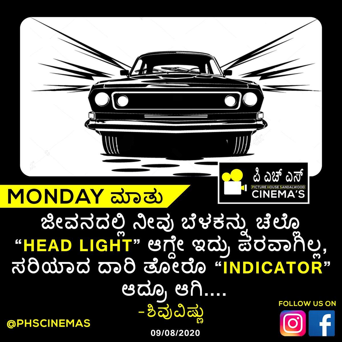 Monday ಮಾತು - M12 #phs #phscinemas #quotes #kannadaquotes #mondaymotivation #mondaymorning #monday #mondayquotespic.twitter.com/afL3rsoCyv