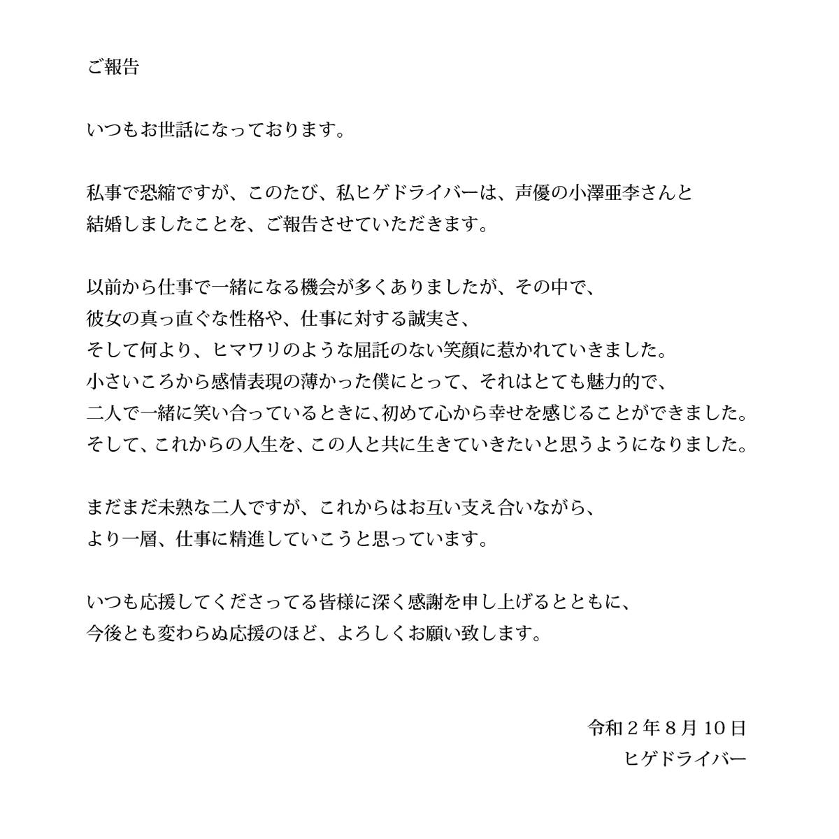 小澤亞李在自己生日的這天,通過網站宣布了自己結婚的消息。對象音樂家「Hige Driver」則在推特發布文稿宣布這個消息。 EfBwX8eUYAIhLuq