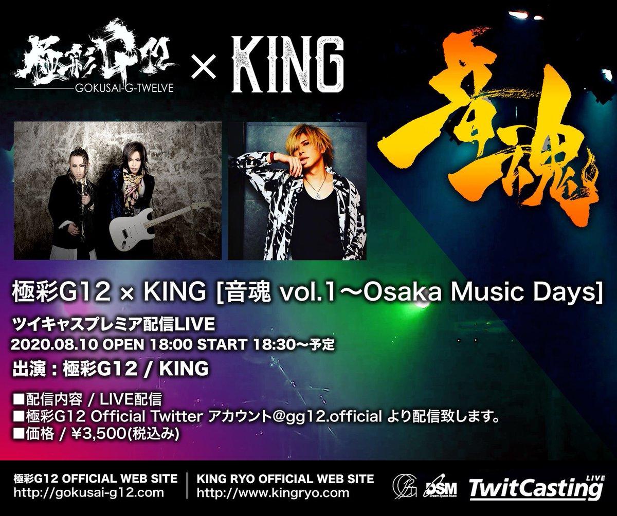 2020.8.10(月祝) OSAKA MUSE 極彩G12×KING/音魂 vol.1~Osaka Music Days~  2020.8.10(月祝) TOBIRA 『Save The TOBIRA』 本日、久しぶりの2マンライヴどんなセトリかな? その後にアフターキャスもあり1日中盛りだくさん楽しみにしてます*。\\٩(*ˊᗜˋ*)و//*。 pic.twitter.com/MZGIwSfLEp