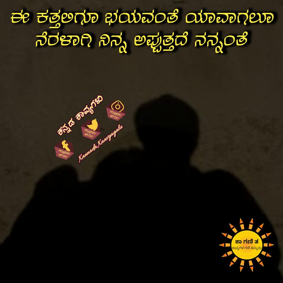 #kannada #KannadaNews #kannada_film_industry #kannadigas #poem #kannadaquotes #kannadakaavyagalu #kannadakavanagalu #KGFChapter2 #KGF #druva_sarja #DBoss #KicchaSudeeppic.twitter.com/mNv0RahiSb