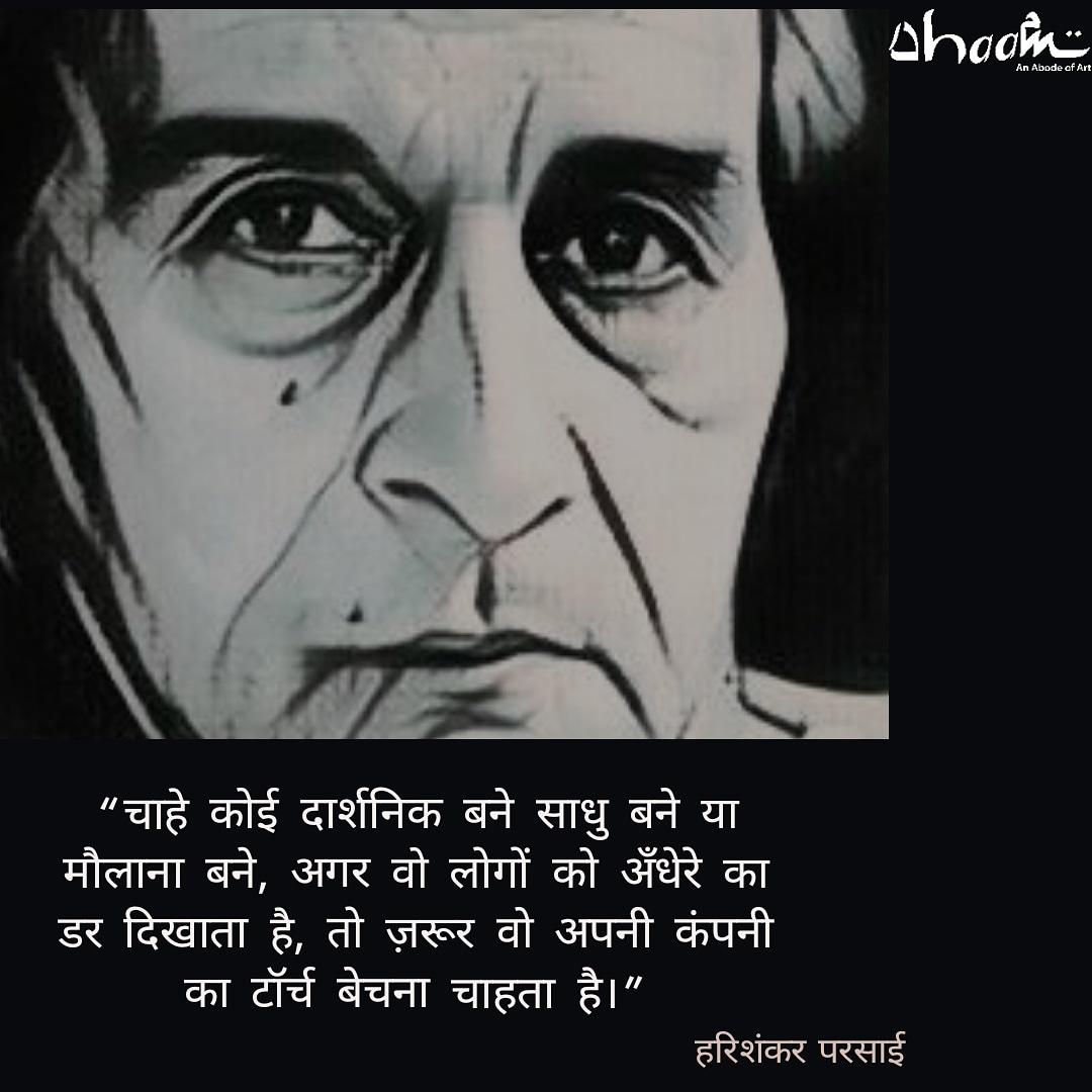 हिंदी साहित्य के प्रख्यात व्यंग्यकार, लेखक स्व. हरिशंकर परसाई जी की पुण्यतिथि पर धाम का सादर नमन।। #HarishankarParsai #deathanniversary #hindiwriters #humourist #satirist #harishankarparsaideathanniversary #dhaam #hindilovers #writerscommunity #writersnetworkpic.twitter.com/8TKmo1ppi2