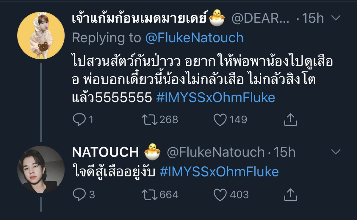 Rough Trans | #IMYSSxOhmFluke   Let's go to the zoo together! I want Daddy take Nong to see tigers and lions, I heard that Nong wasn't scared of tigers and lions anymore 55555  I can kindly fight with the tiger now! ______ The tiger is being easy on you  #OhmFluke pic.twitter.com/iIslxI7d6D