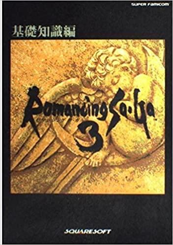 あとロマサガ3の攻略本、どっちだったか忘れましたが(多分基礎知識編かな?)フレーバーテキスト的なのが大好きな私にはめっちゃ刺さって好きでした。