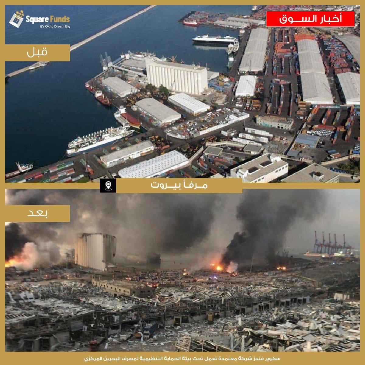 تسبب انفجار بيروت في تشريد 200 ألف شخص بتكلفة تقديرية للأضرار تصل إلى 5 مليارات دولار مصحوبة بارتفاع حاد في أسعار المواد الغذائية بنسبة 12٪.#Beirut #Lebanon #Squarefunds #2020 #بيروت_ستنهض #صارالوقت https://t.co/L7nsGahqVd