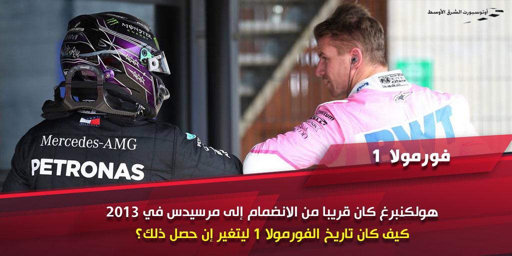 🤔 #فورمولا1 #F1 https://t.co/MG3A53Z5ji